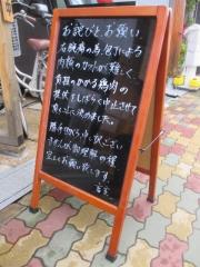 らーめん専門 和海【壱参】-4