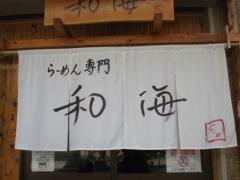 らーめん専門 和海【壱参】-11