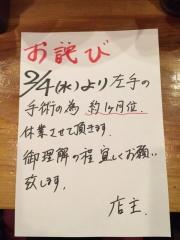らーめん専門 和海【壱参】-13