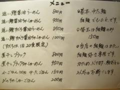 【新店】らーめん専門 和心(なごみ) 武庫之荘店-5