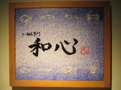 【新店】らーめん専門 和心(なごみ) 武庫之荘店-15