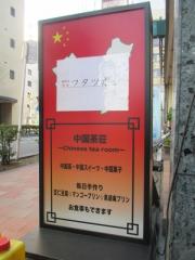 【新店】MENYA フタツボシ-4