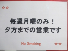 【新店】MENYA フタツボシ-7