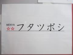【新店】MENYA フタツボシ-6