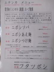 【新店】MENYA フタツボシ-9
