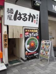 【新店】麺屋 はるか-1