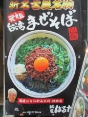 【新店】麺屋 はるか-2