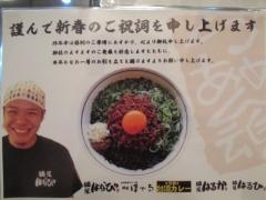 【新店】麺屋 はるか-3