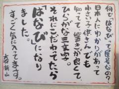 【新店】麺屋 はるか-5