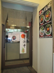 【新店】麺屋 はるか-4