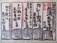 【新店】麺屋 はるか-7