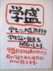 【新店】麺屋 はるか-8