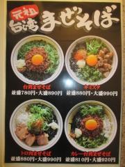 【新店】麺屋 はるか-15