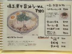ふく流らーめん 轍【七】-5
