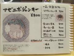 ふく流らーめん 轍【七】-6