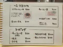 ふく流らーめん 轍【七】-7