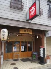 らーめん 鶴武者-1
