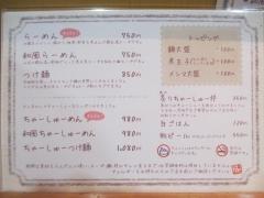 らーめん 鶴武者-5