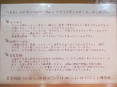 らーめん 鶴武者-9
