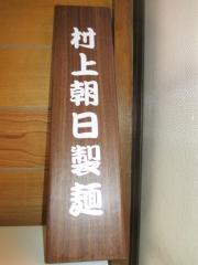 【新店】中華そば とものもと-9