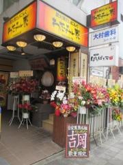 自家製熟成麺 吉岡-1