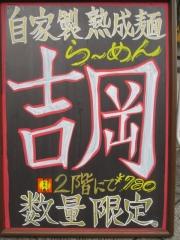 自家製熟成麺 吉岡-2