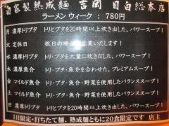 自家製熟成麺 吉岡-7