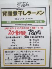 ラーメン燈郎【七】-2