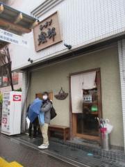ラーメン燈郎【七】-1