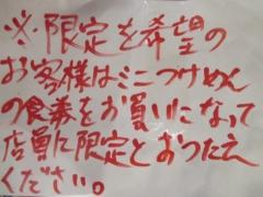 ラーメン燈郎【七】-3