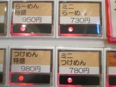 ラーメン燈郎【七】-4
