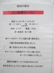 ラーメン燈郎【七】-10
