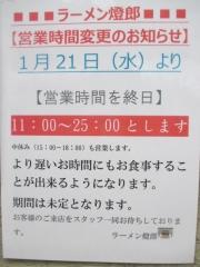 ラーメン燈郎【七】-11