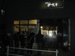 中華ソバ 伊吹【七七】-15