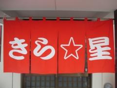 中華そば きら☆星-7