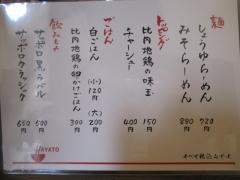 【新店】らーめん 颯人-3