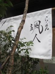 【新店】らーめん 颯人-7