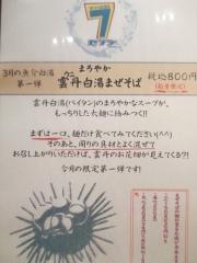麺と心 7【九】-2