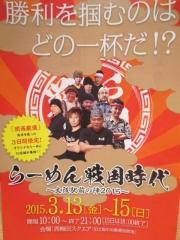 麺と心 7【九】-3