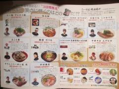 麺と心 7【九】-4