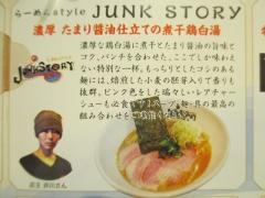 麺と心 7【九】-5