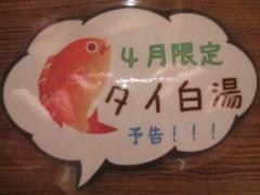 麺と心 7【九】-8