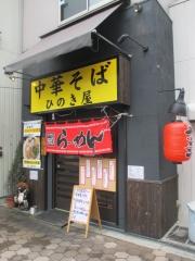 中華そば ひのき屋【四】-2