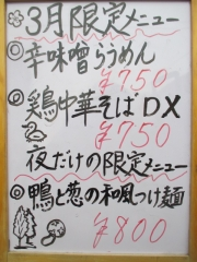 中華そば ひのき屋【四】-3