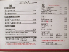 中華そば ひのき屋【四】-4