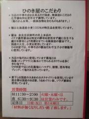 中華そば ひのき屋【四】-9