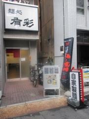 【新店】麺処 有彩-1