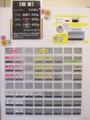 【新店】麺処 有彩-2