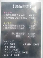 【新店】麺処 有彩-3