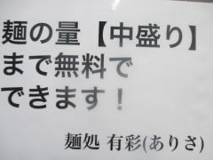 【新店】麺処 有彩-5